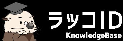 ラッコIDのKnowledgeBase